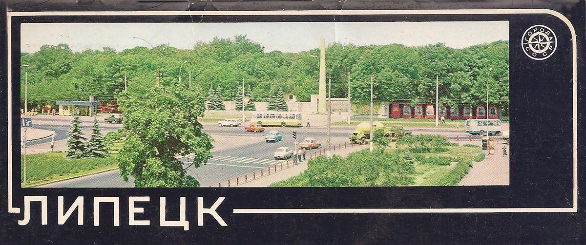 Липецк. Фото Е. Стоналова (набор из 15 открыток)