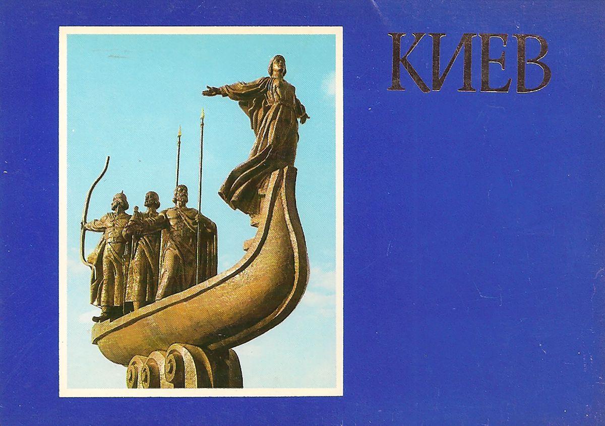 Киев. Фото В. Полякова (набор из 18 открыток)