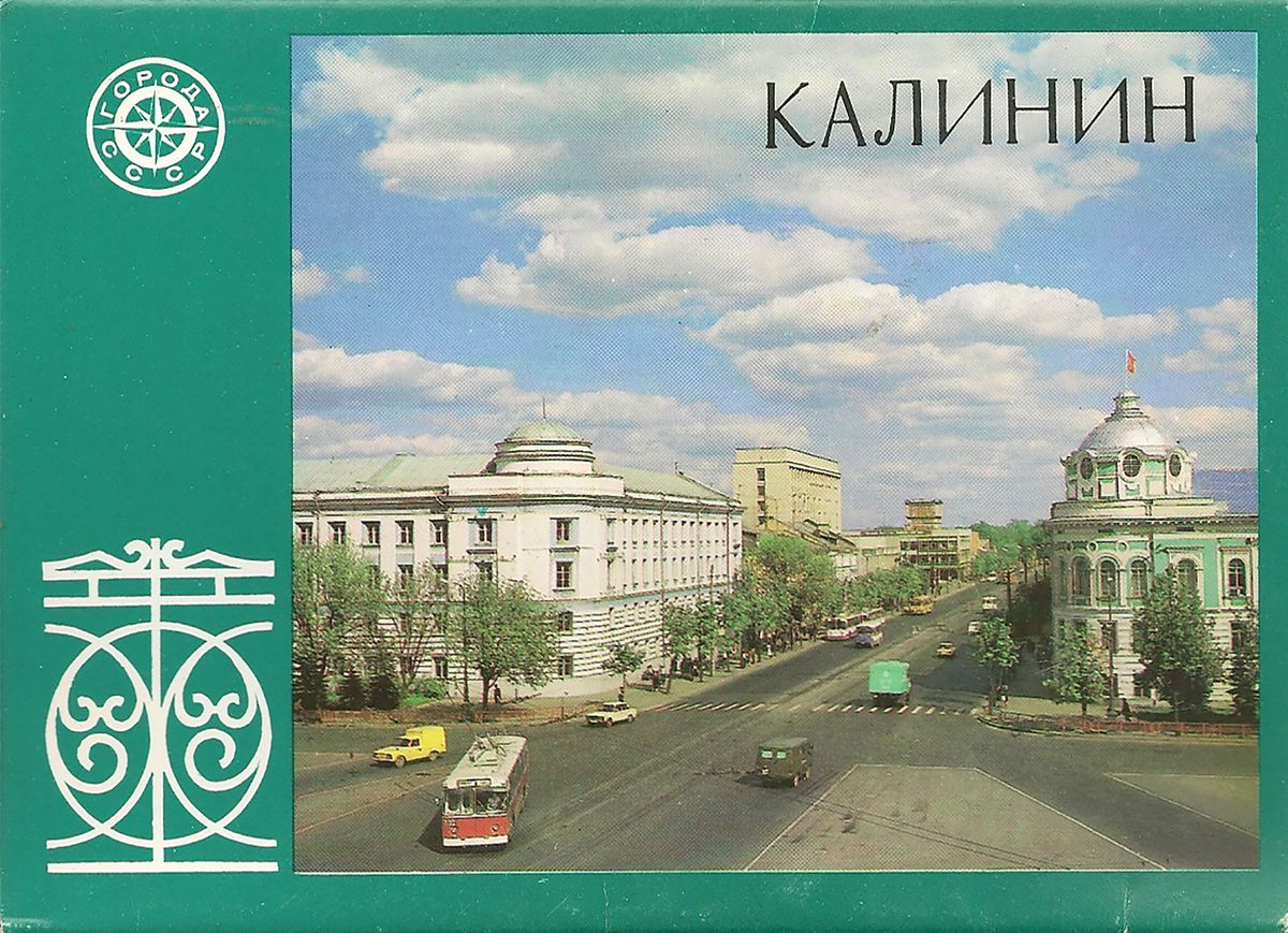 Калинин (набор из 15 открыток)