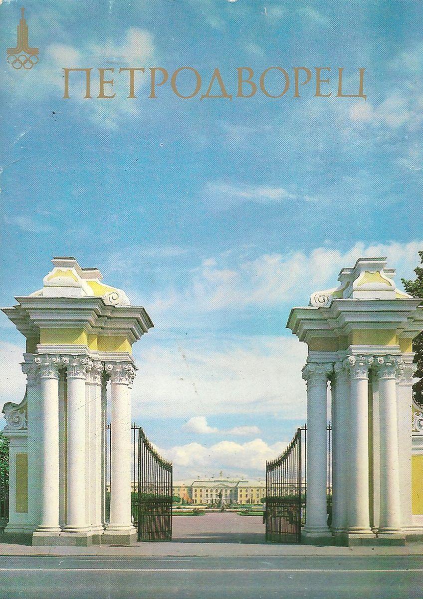 Петродворец. Фото Б. Манушина (набор из 15 открыток)
