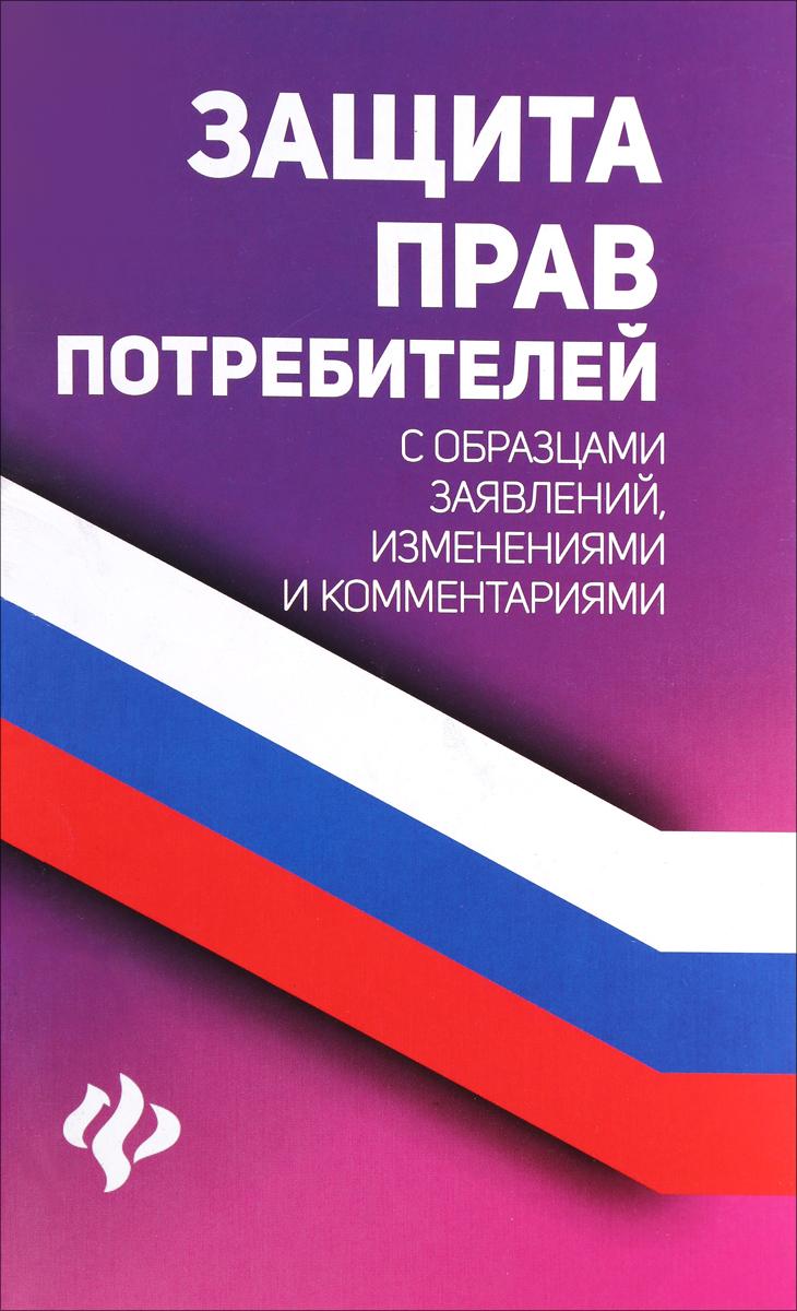 Книга Защита прав потребителей с образцами заявлений