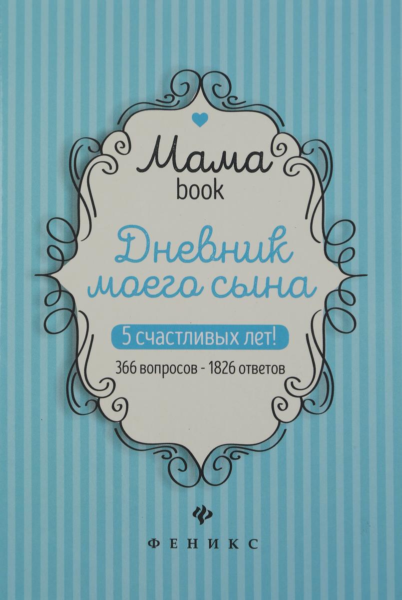 Дневник моего сына ISBN: 978-5-222-30088-6
