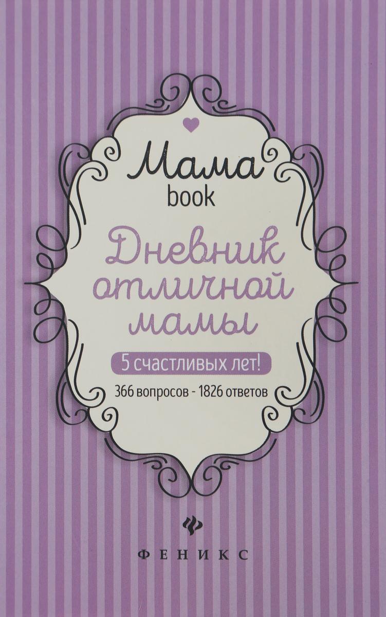 Дневник отличной мамы. Блокнот