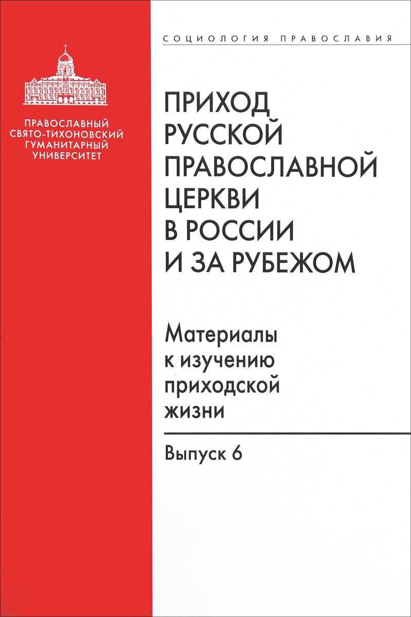 Приход Русской Православной Церкви в России и за рубежом