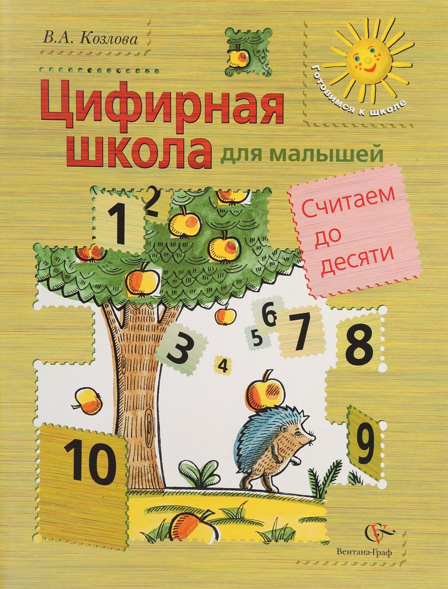 В .А. Козлова Цифирная школа для малышей. Считаем до десяти. Учебное пособие математика для малышей я считаю до 100