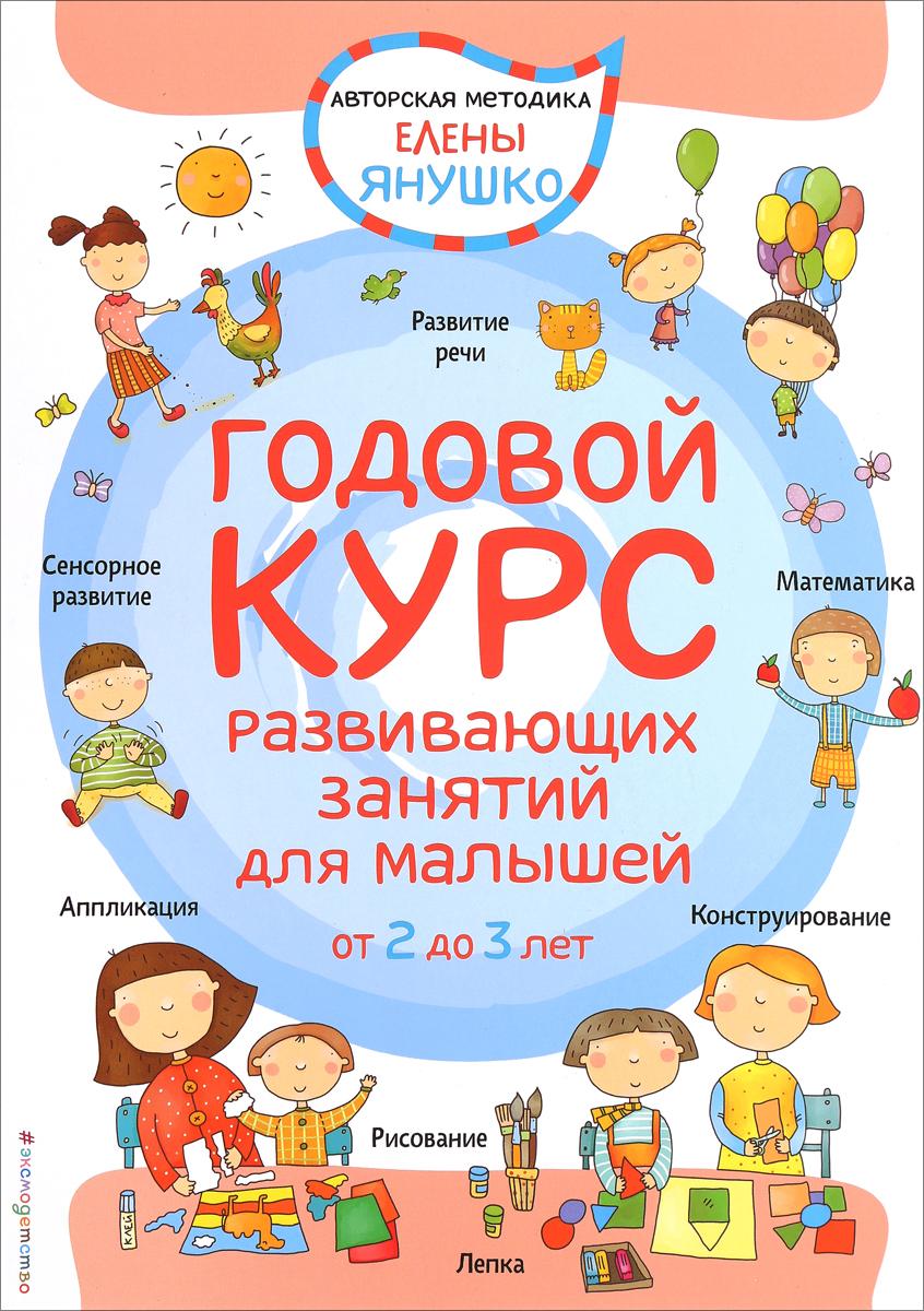 Zakazat.ru: Годовой курс развивающих занятий для малышей от 2 до 3 лет. Елена Альбиновна Янушко
