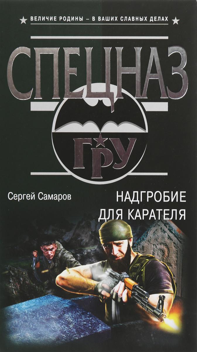 Сергей Самаров Надгробие для карателя сергей самаров возраст гнева