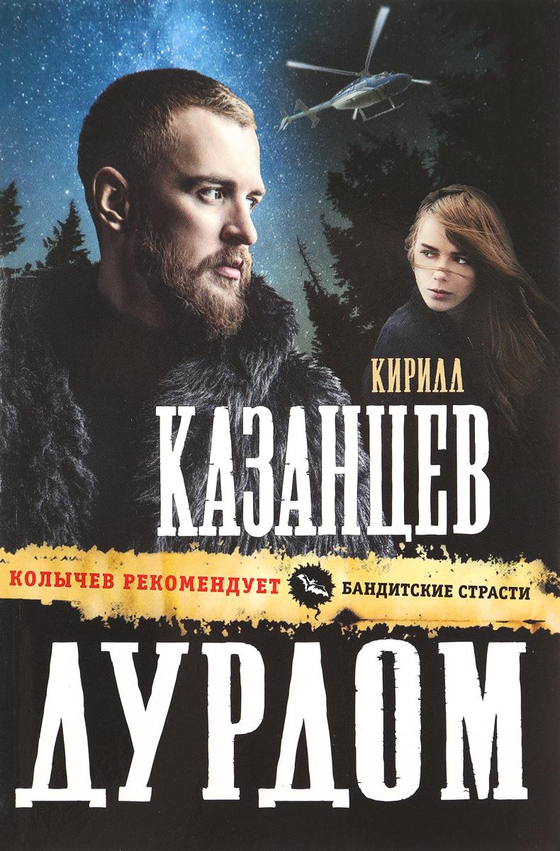 Кирилл Казанцев Дурдом