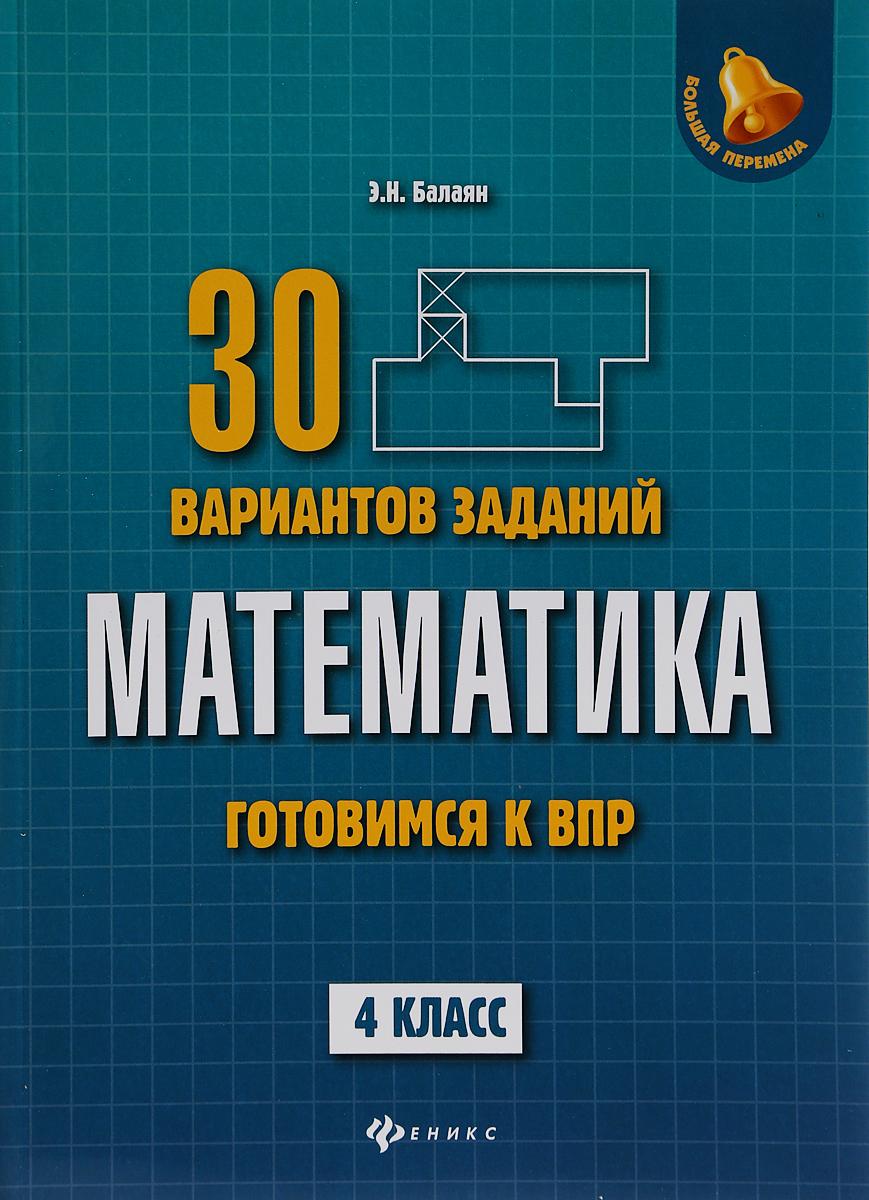 Э. Н. Балаян Математика. 4 класс. Готовимся к Всероссийским проверочным работам ISBN: 978-5-222-29900-5 кондрашова з солохин н математика 4 класс тренировочные задания к впр
