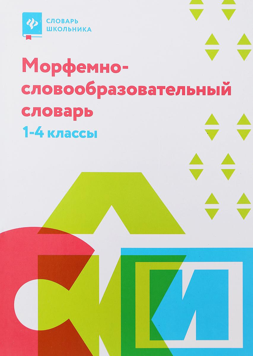 И. В. Елынцева Морфемно-словообразовательный словарь. 1-4 классы цены онлайн
