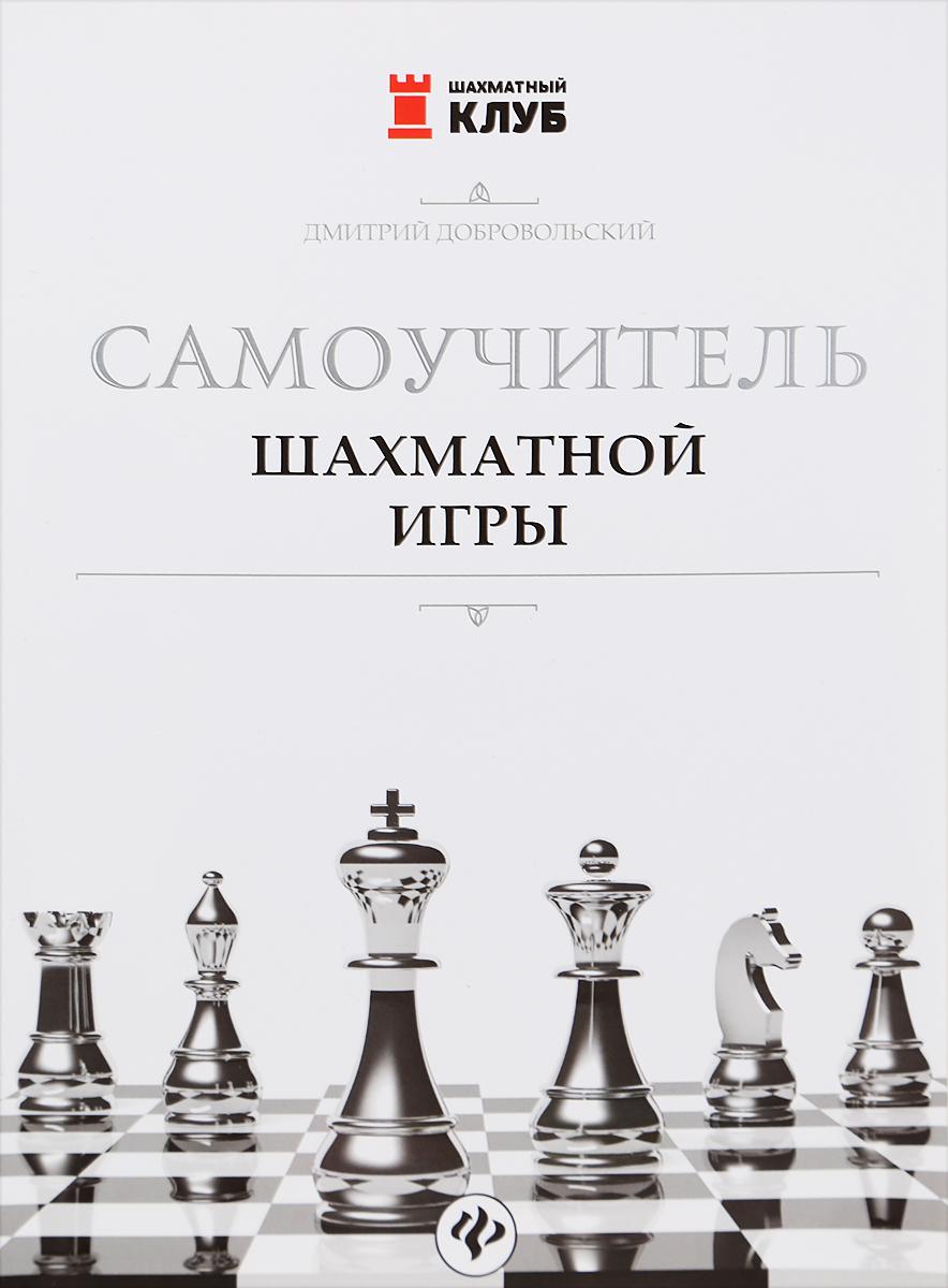 Самоучитель шахматной игры. Дмитрий Добровольский