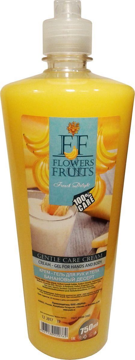 Flowers Fruits Крем-гель для рук и тела Банановый десерт, 750 мл flowers fruits крем гель для рук и тела ванильный крем 750 мл