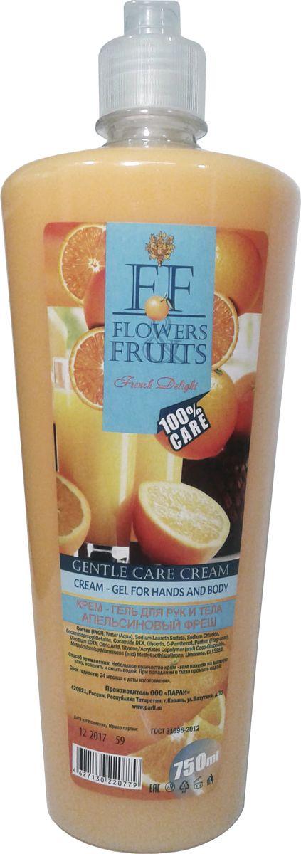 Flowers Fruits Крем-гель для рук и тела Апельсиновый фреш, 750 мл flowers fruits крем гель для рук и тела ванильный крем 750 мл