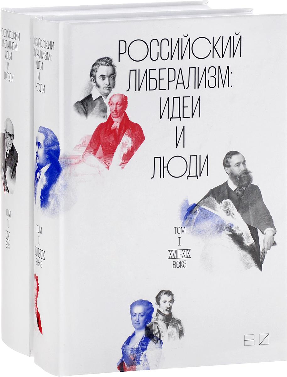 Российский либерализм. Идеи и люди. В 2 томах (комплект из 2 книг) патология кожи комплект из 2 книг