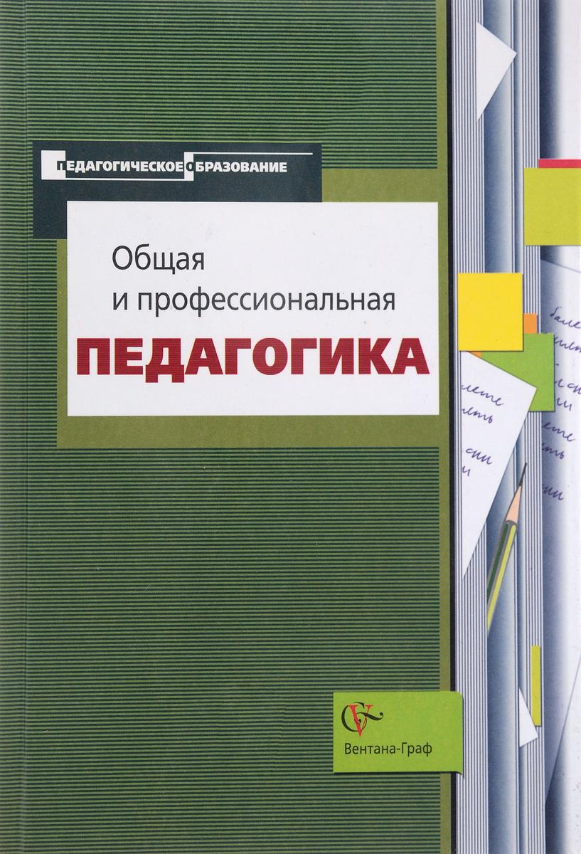 Общая и профессиональная педагогика. Учебное пособие