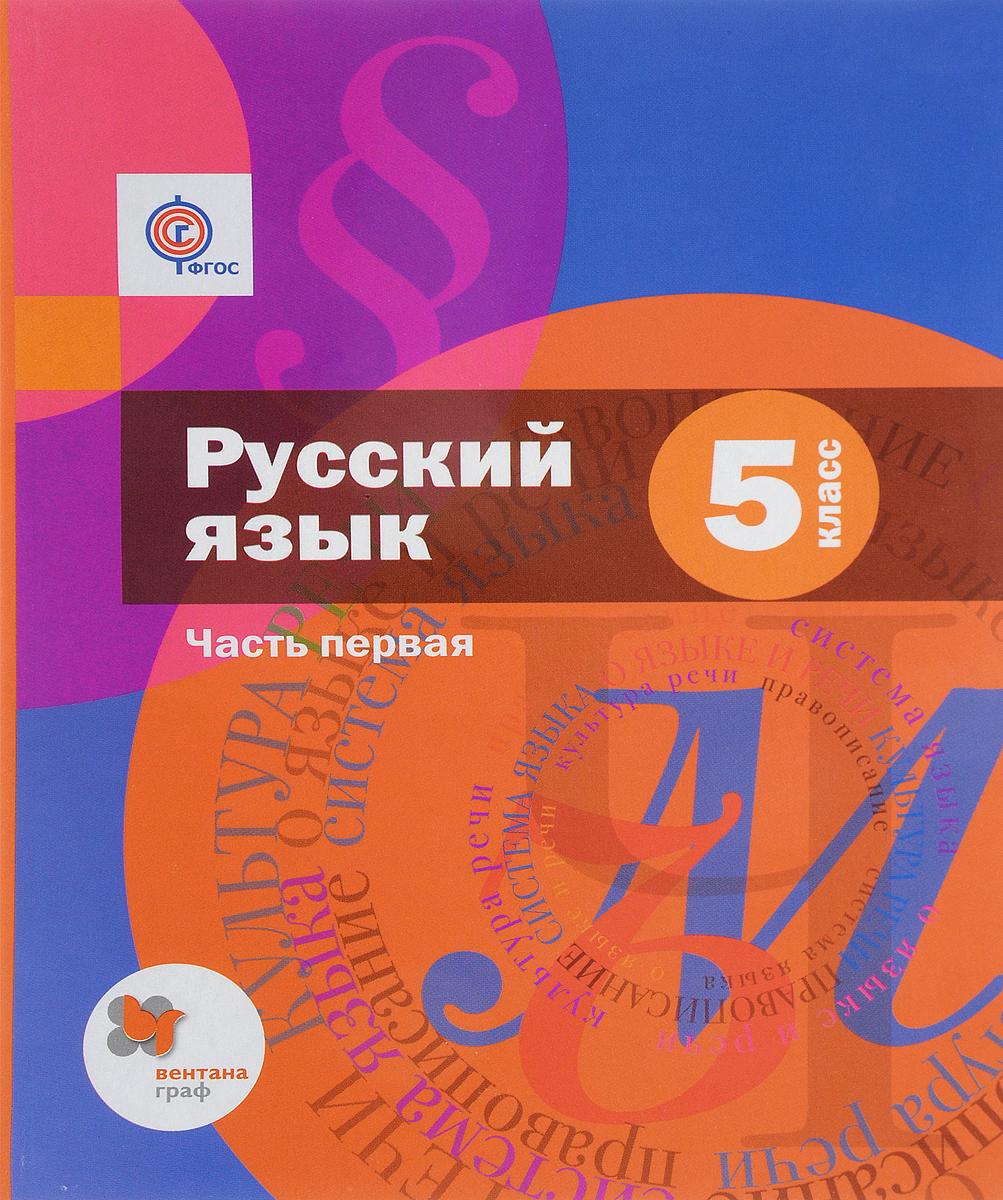 Русский язык. 5 класс. Учебник. В 2 частях. Часть 1 (+ CD)