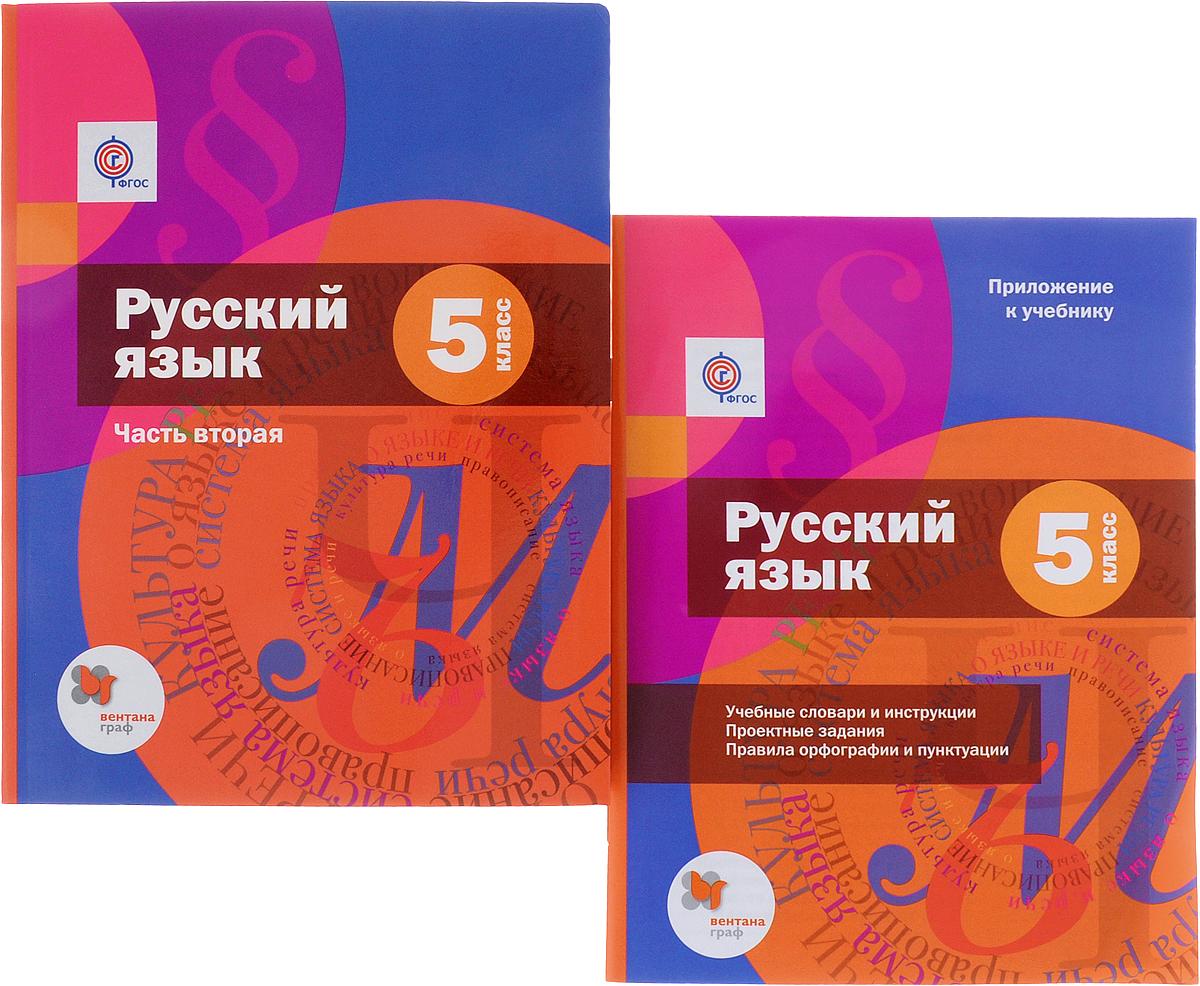 Русский язык. 5 класс. Учебник. Часть 2. Приложение к учебнику (комплект из 2 книг)