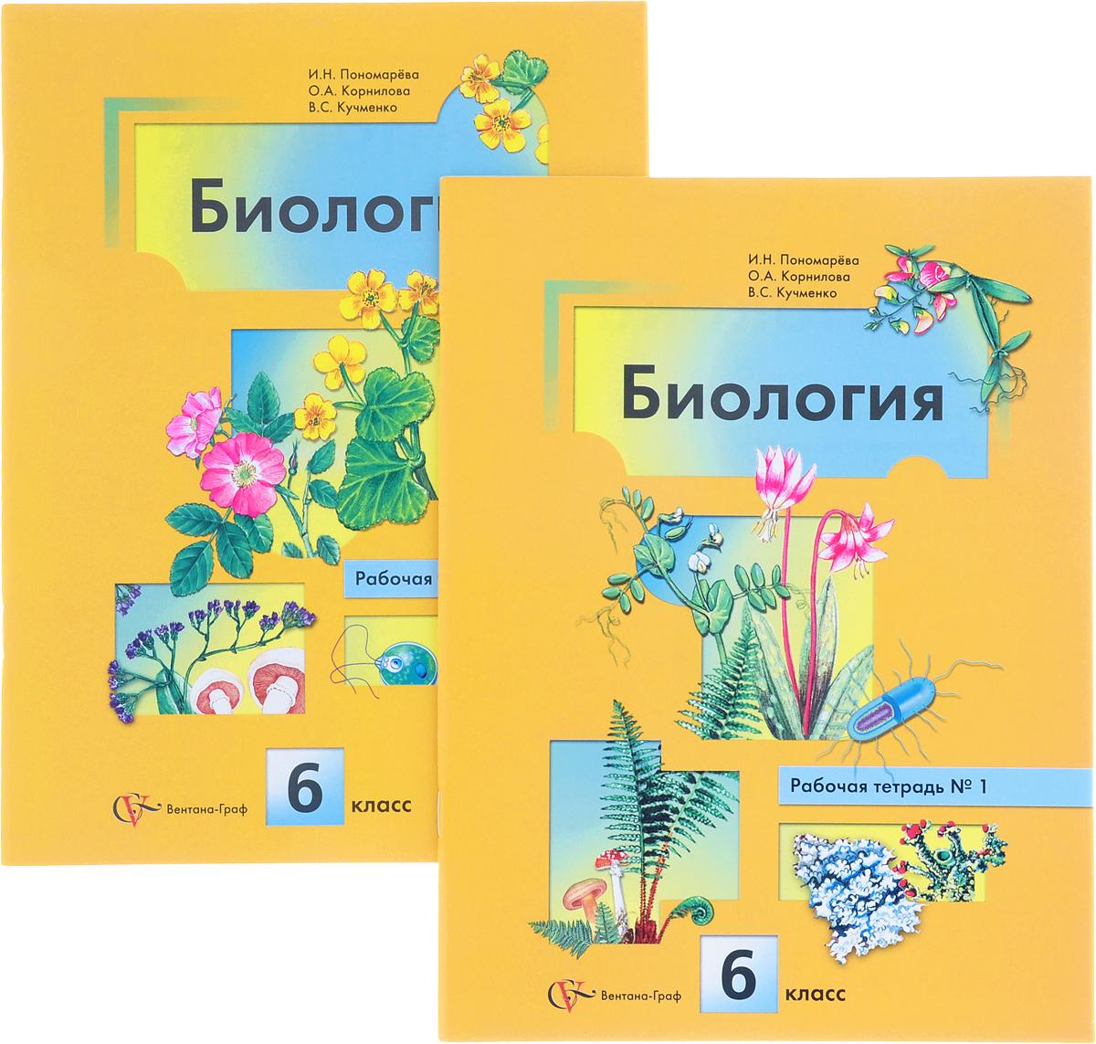 И. Н. Пономарева, В. С. Кучменко, О. А. Корнилова Биология. 6 класс. Рабочая тетрадь. В 2 частях (комплект из 2 книг)
