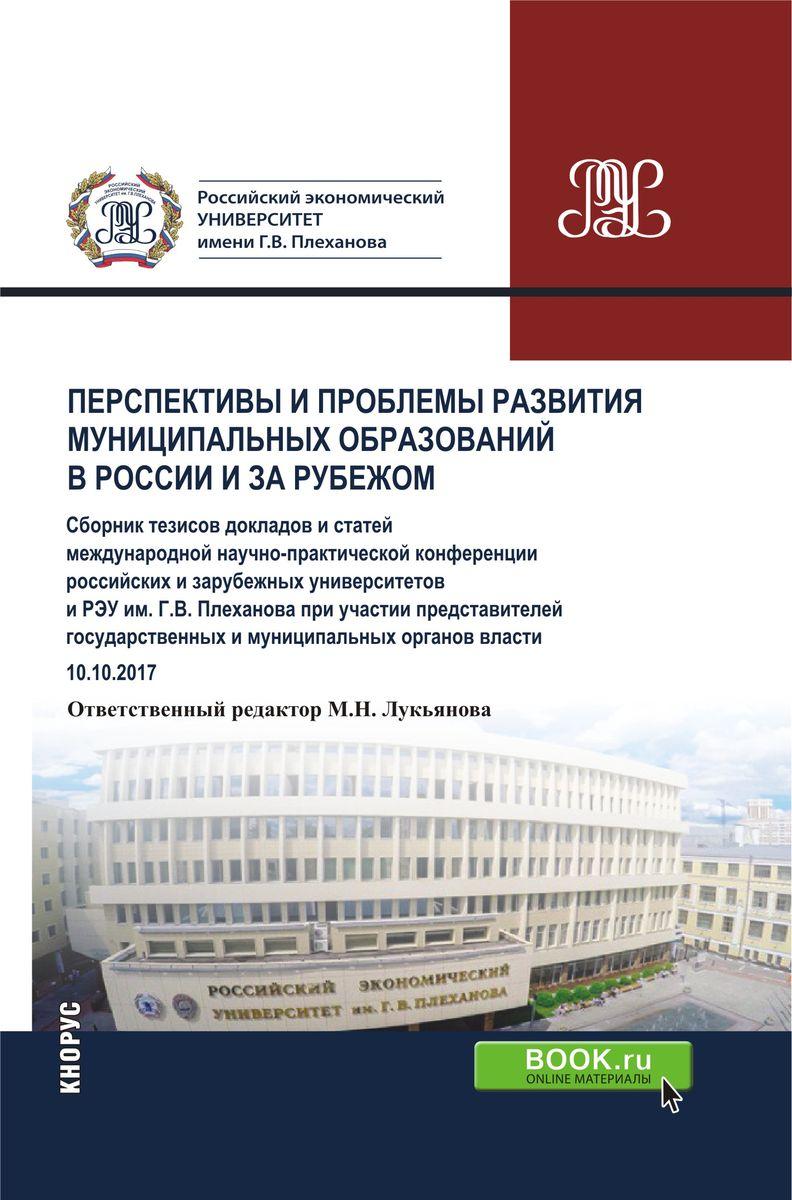 Перспективы и проблемы развития муниципальных образований в России и за рубежом