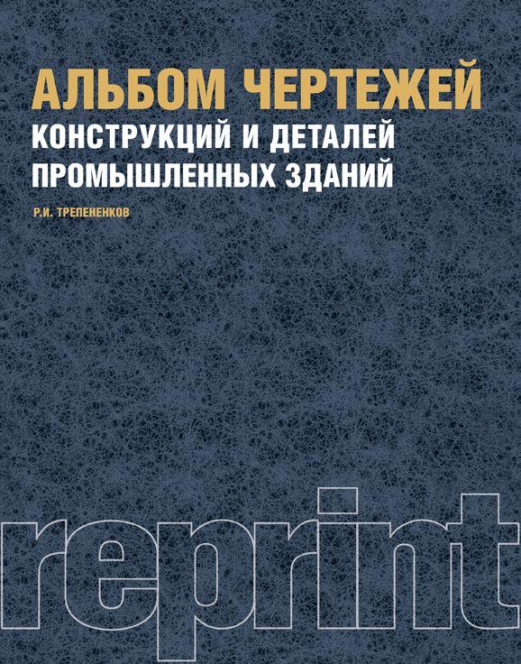 Альбом чертежей конструкций и деталей промышленных зданий (РЕПРИНТ)