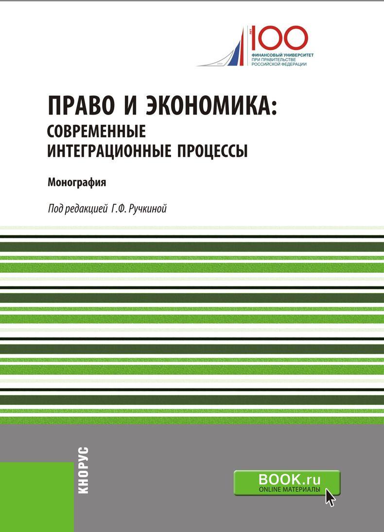 Право и экономика. Современные интеграционные процессы
