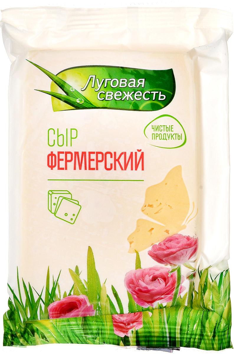 Луговая Свежесть Сыр Фермерский, 50%, 225 г сыр советский брусок 50%