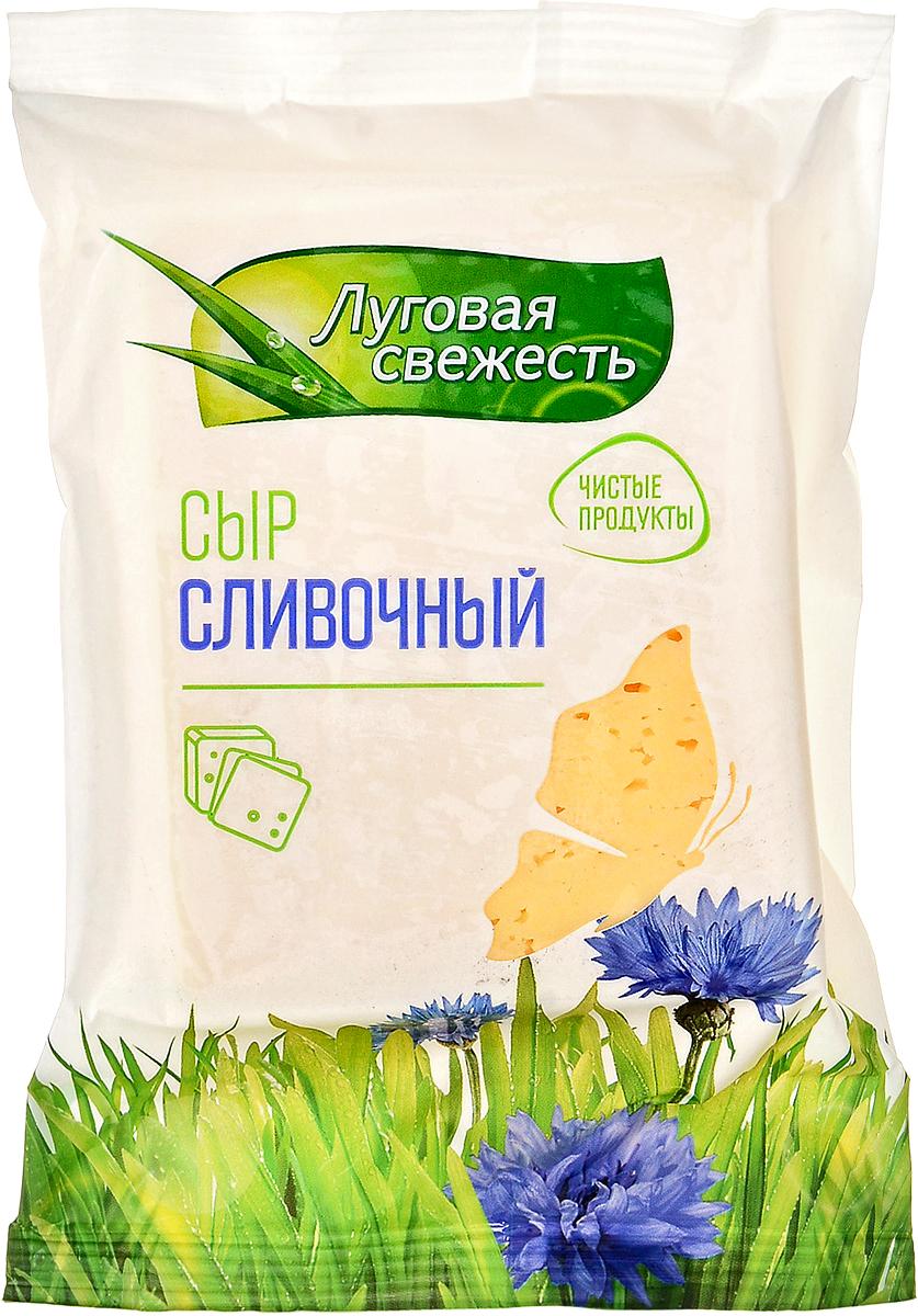 Луговая Свежесть Сыр Сливочный, 50%,, 225 г сыр советский брусок 50%