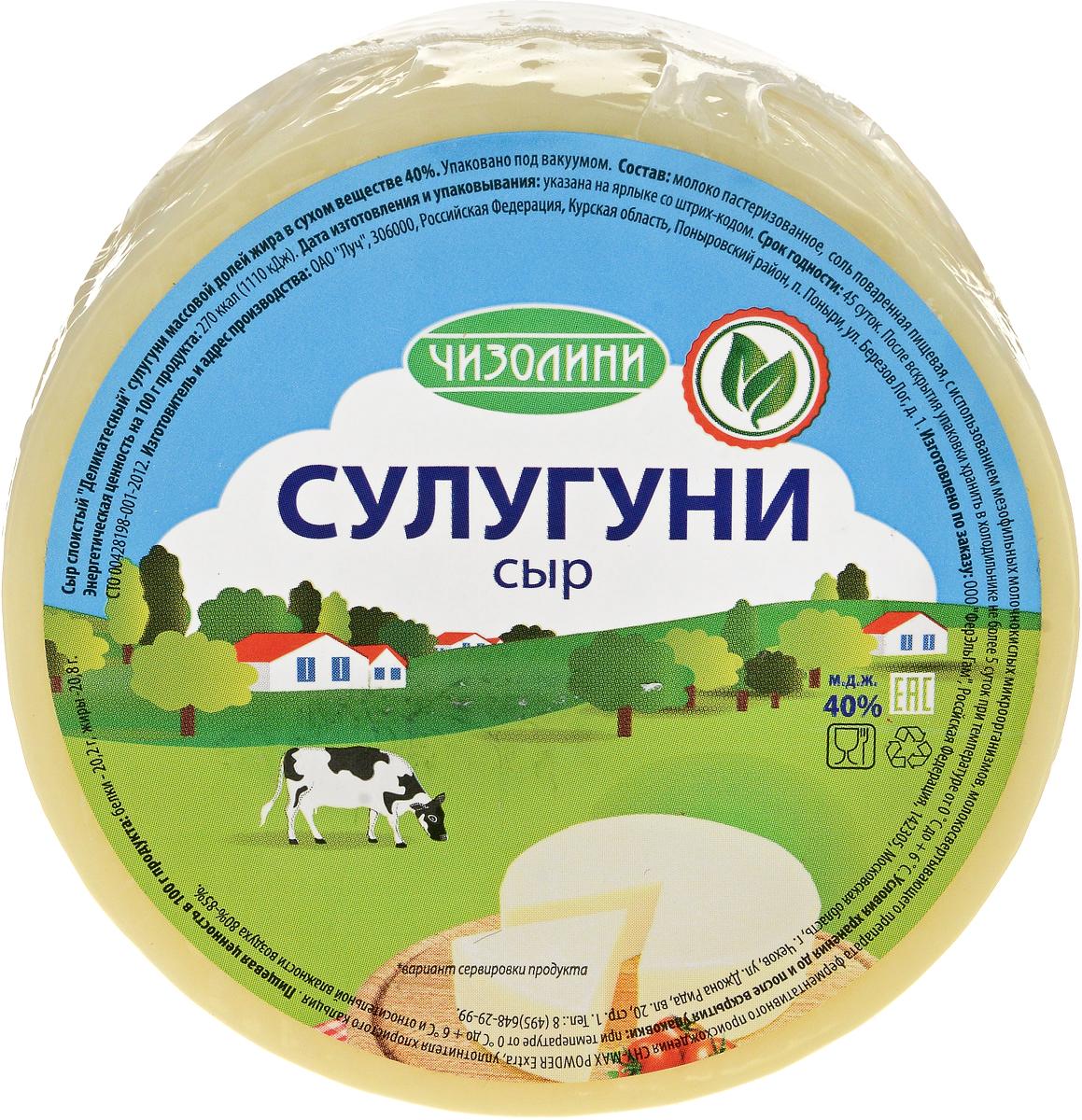 Чизолини Сыр Сулугуни, свежий, 300 г чизолини сыр чечил копченый 150 г