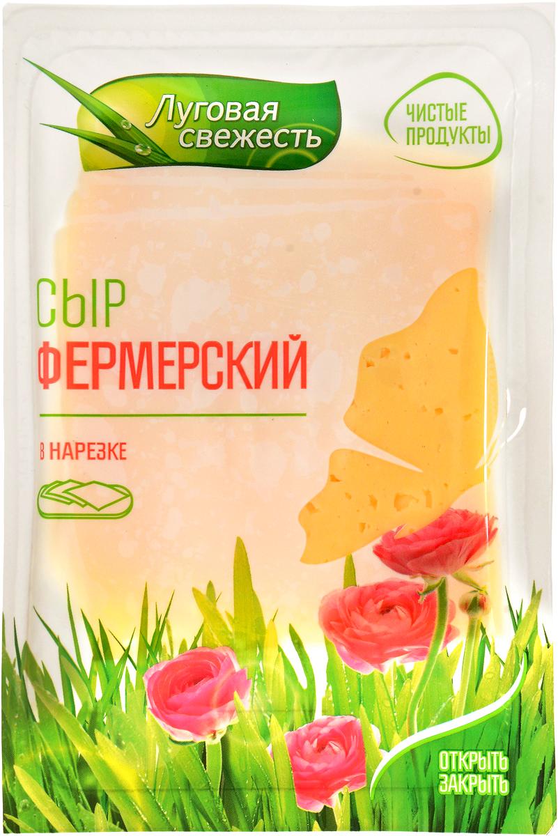 Луговая Свежесть Сыр Фермерский, 50%, нарезка, 125 г сыр советский брусок 50%