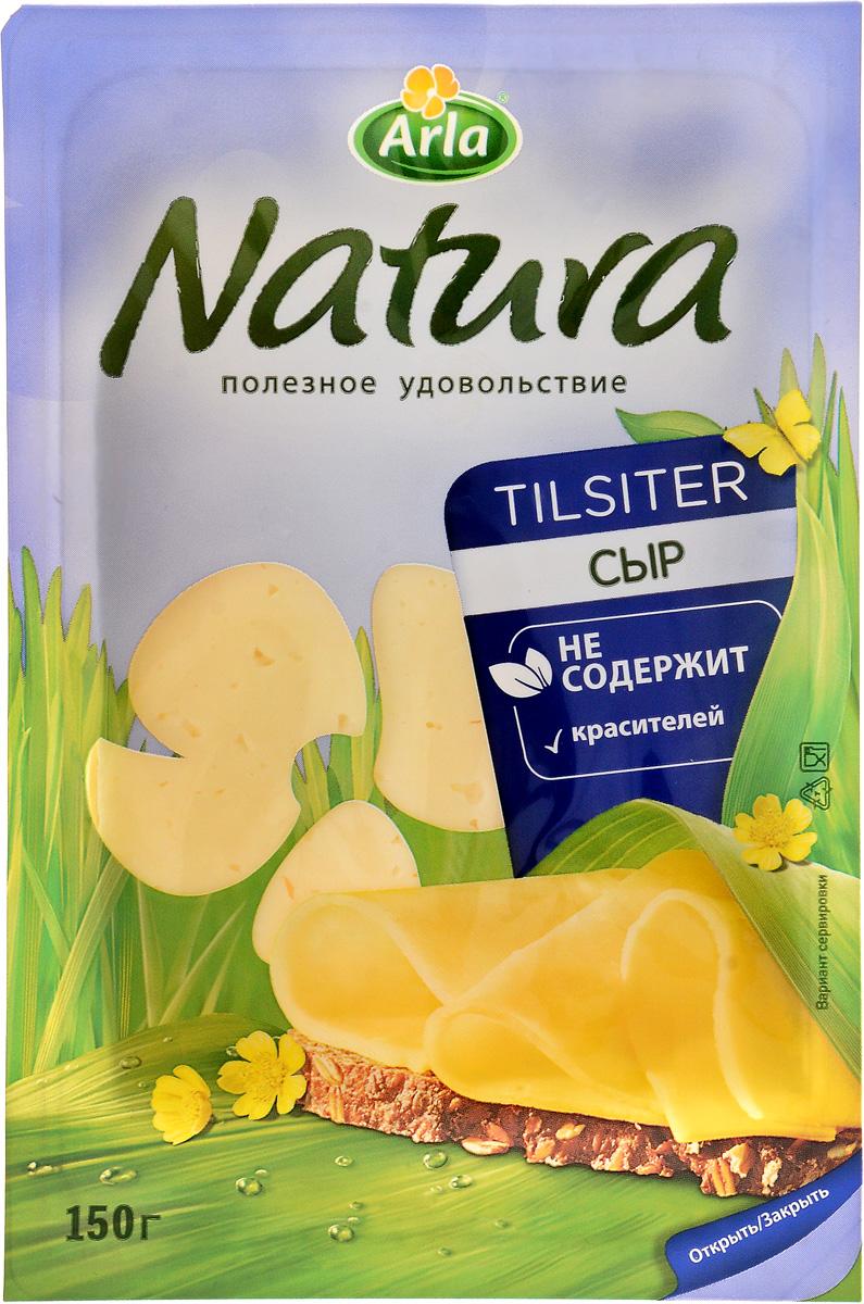 Arla Natura Сыр Тильзитер 45%, нарезка, 45%, 150 г пюре hipp пюре нежные овощи с индейкой с 12 мес 220 г