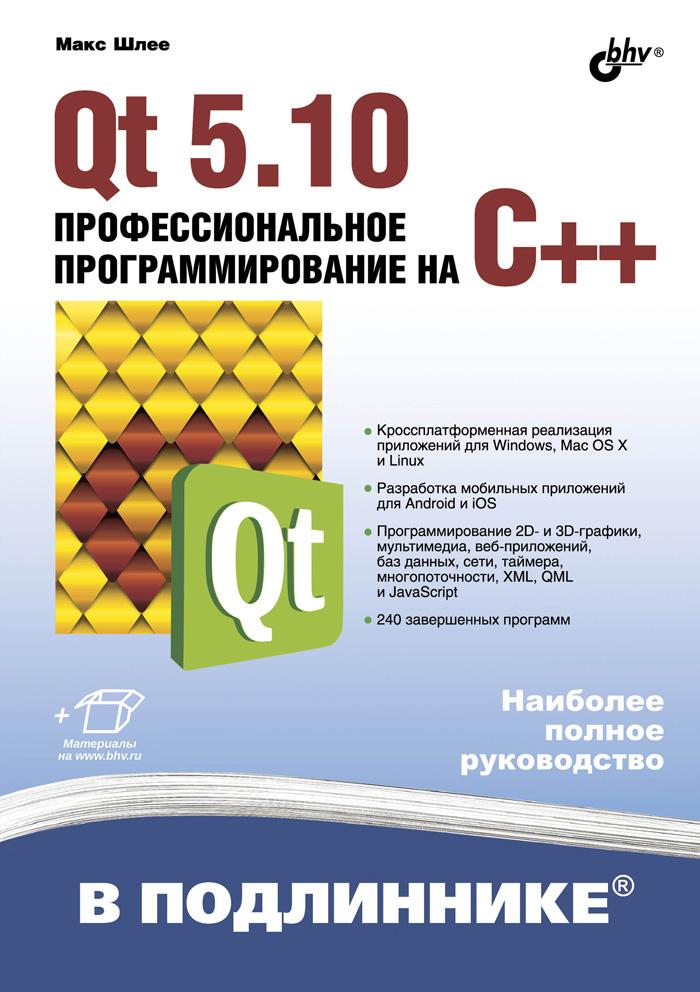 Шлее М. Qt 5.10. Профессиональное программирование на C++ оборудование для мониторинга qt 1029