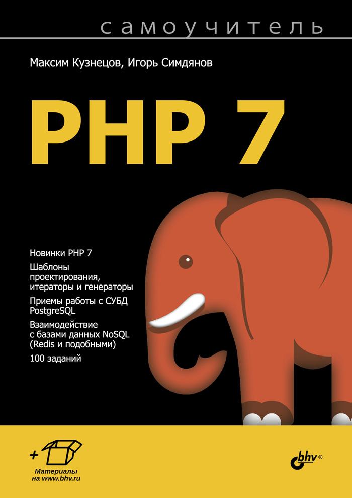 Максим Кузнецов, Игорь Симдянов Самоучитель PHP 7 кузнецов м php 5 6