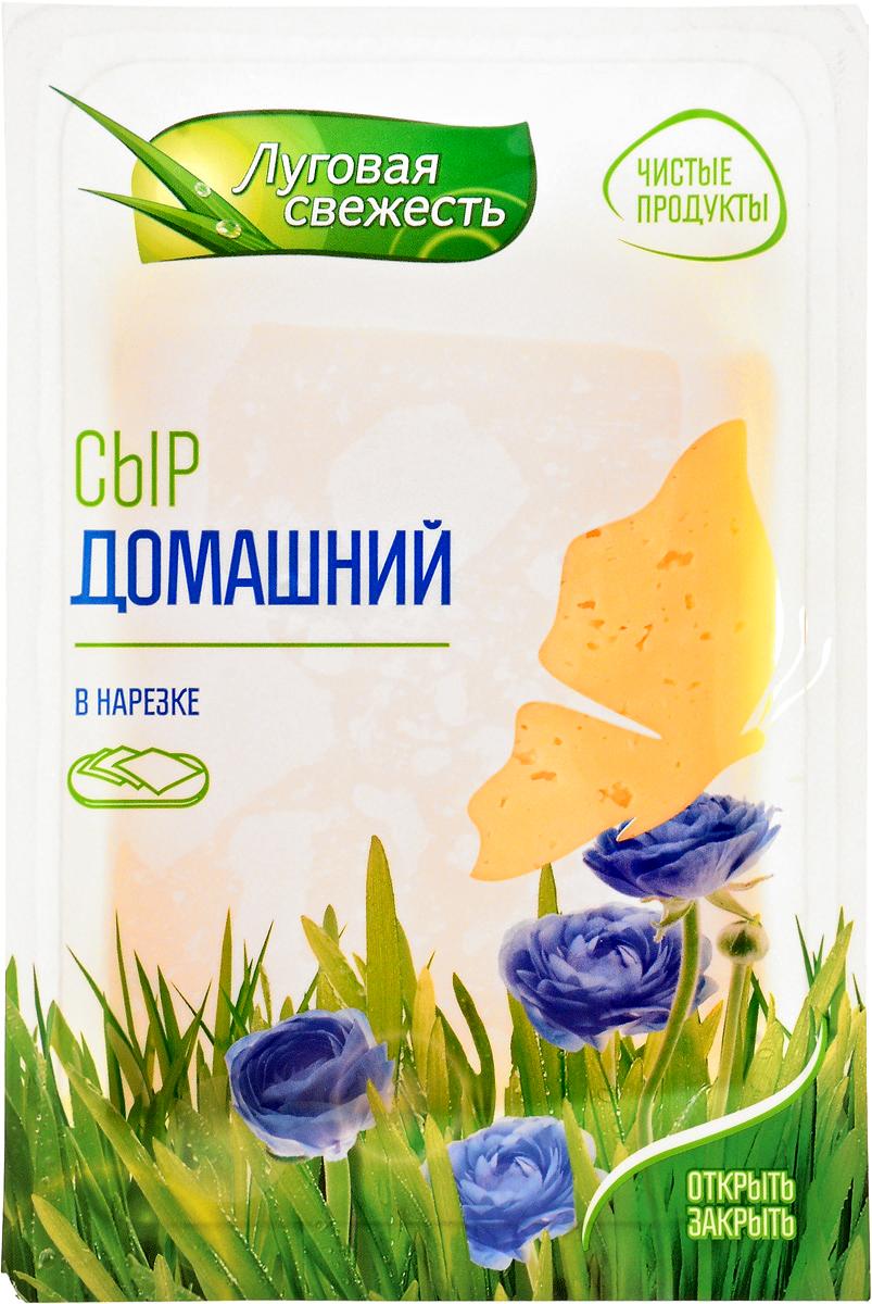 где купить Луговая Свежесть Сыр Домашний, 45%, нарезка, 125 г по лучшей цене