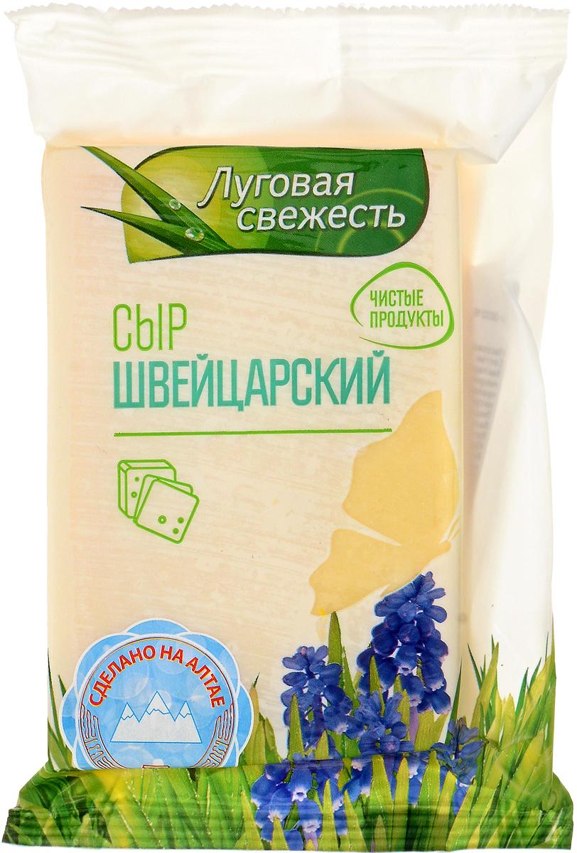 Луговая Свежесть Сыр Швейцарский, 50%, 225 г луговая свежесть сыр костромской 45% 225 г