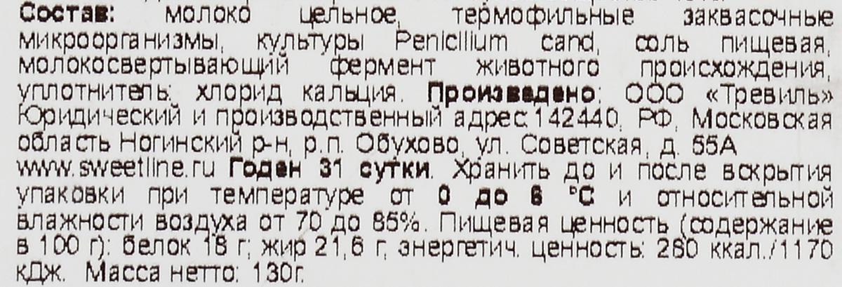 Тревиль Сыр Камамбер Классик с белой плесенью, 130 г Тревиль