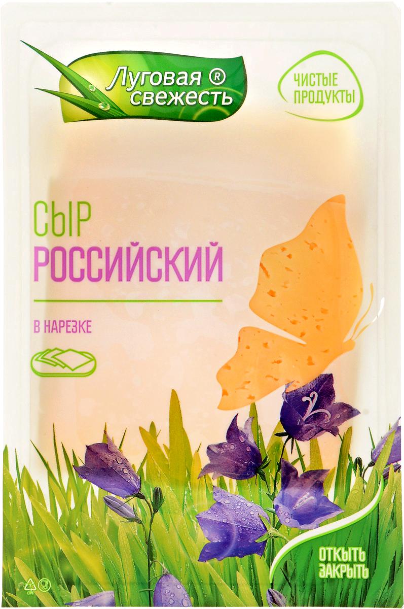 Луговая Свежесть Сыр Российский, 50%, нарезка, 125 г сыр советский брусок 50%