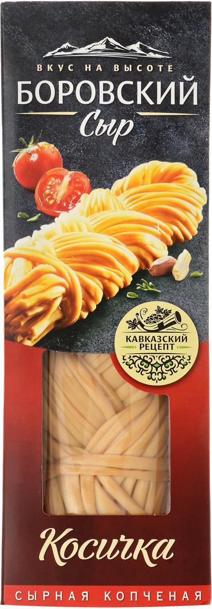 Боровский сыр Сыр Косичка 43%, копченый, 180 г чизолини сыр чечил копченый 150 г