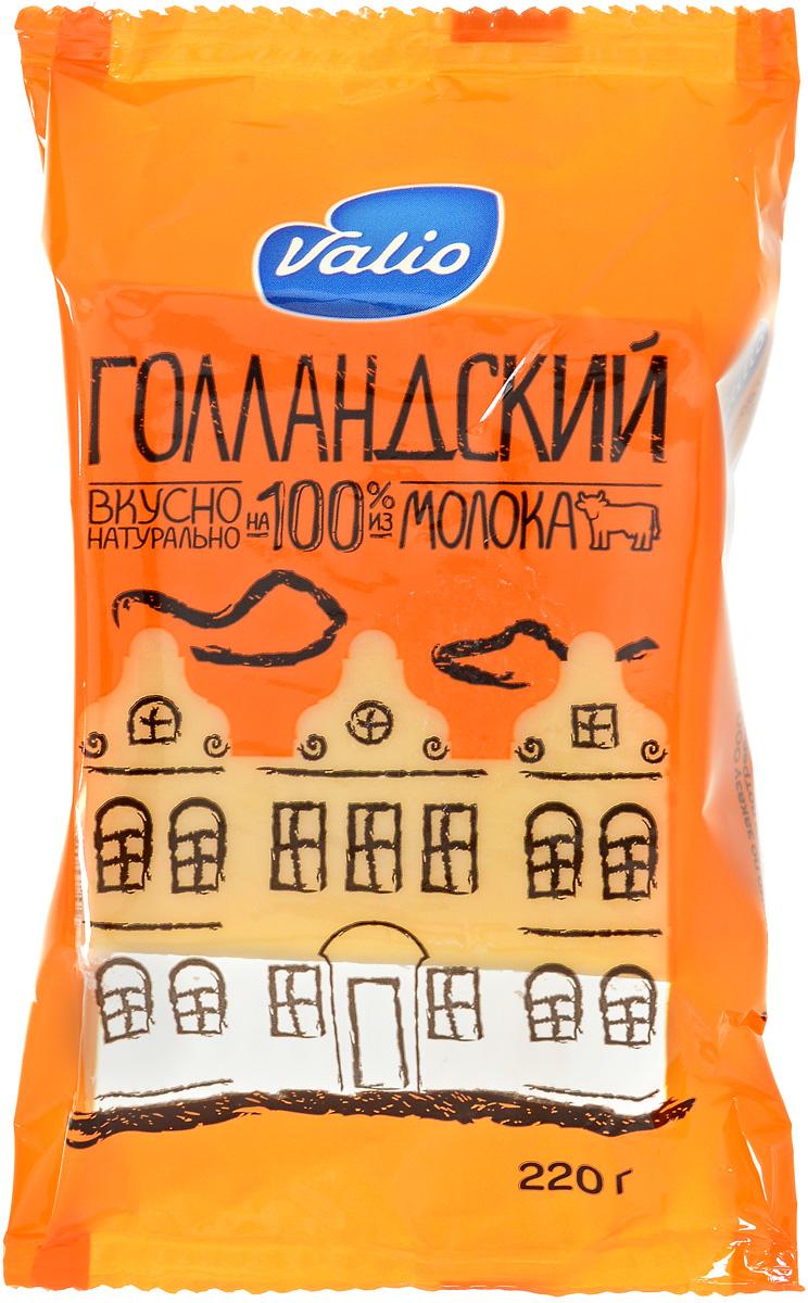 Valio Сыр Голландский, 45%, 220 г сыр голландский 45