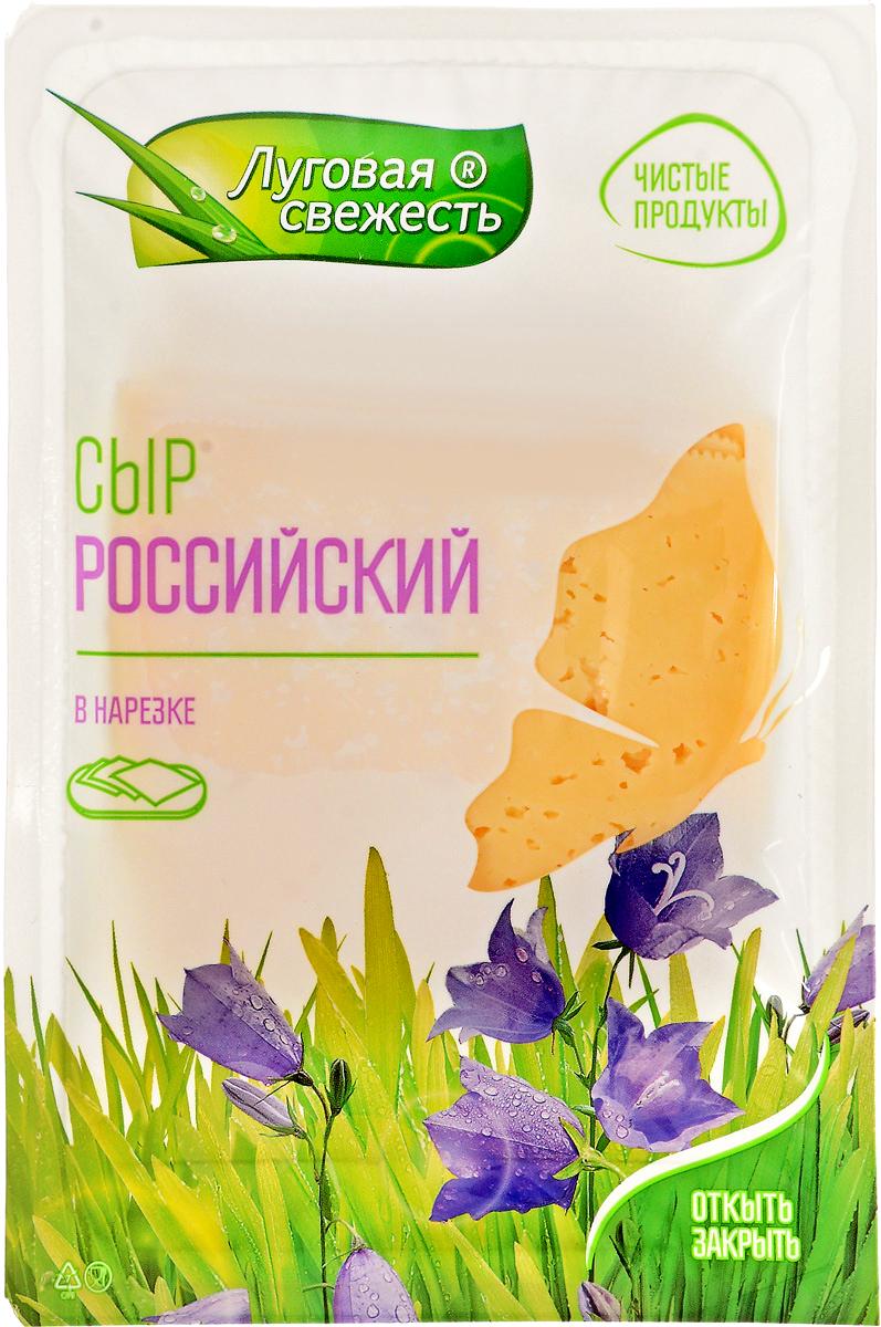 Луговая Свежесть Сыр Российский, 50%, нарезка, 380 г сыр советский брусок 50%