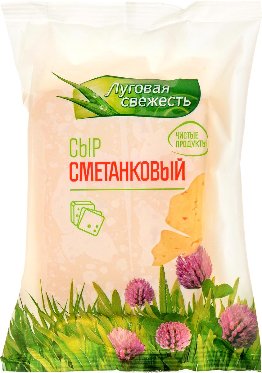 Луговая Свежесть Сыр Сметанковый, 50%,, 225 г протеин qnt протеин metapure zero carb вкус тирамису 2 кг