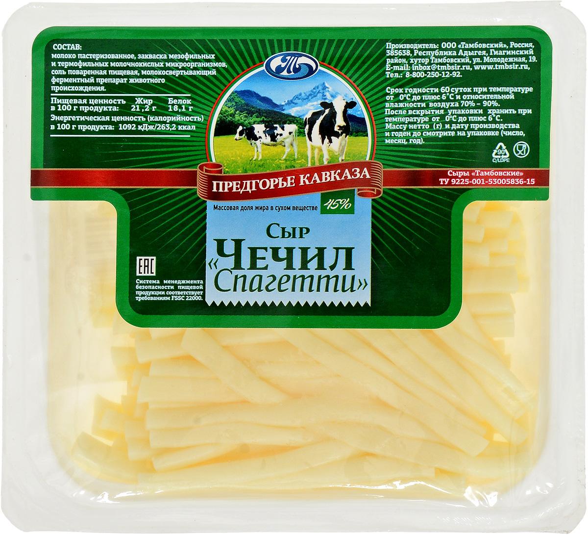Предгорье Кавказа Сыр Чечил, 45%, спагетти, 110 г maltagliati spaghetti спагетти макароны 500 г