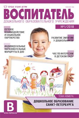 Воспитатель ДОУ 2018 № 01 (январь)