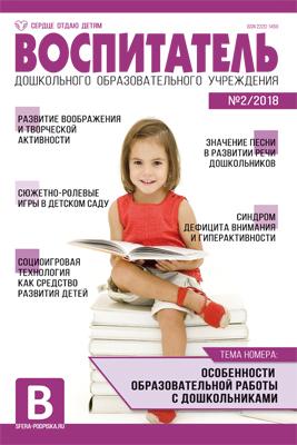 Воспитатель ДОУ 2018 № 02 (февраль)