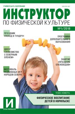 Инструктор по физкультуре в ДОУ, №1 февраль, 2018