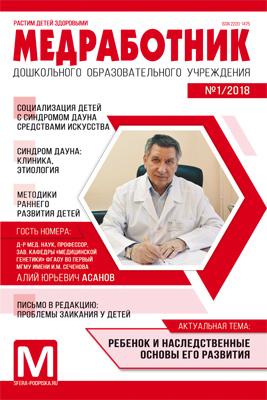 Медработник ДОУ, №1 февраль, 2018