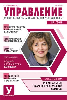 Управление ДОУ, № 1 февраль, 2018