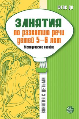 Соломатина Г.Н., Рукавишникова Е.Е. Занятия по развитию речи детей 5-6 лет. Методическое пособие