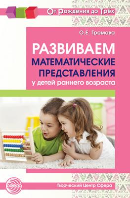 Громова О.Е. Развиваем математические представления у детей раннего возраста к л печора г в пантюхина диагностика развития детей раннего возраста развивающие игры и занятия