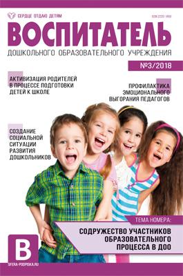 Воспитатель ДОУ 2018 № 03 (март)