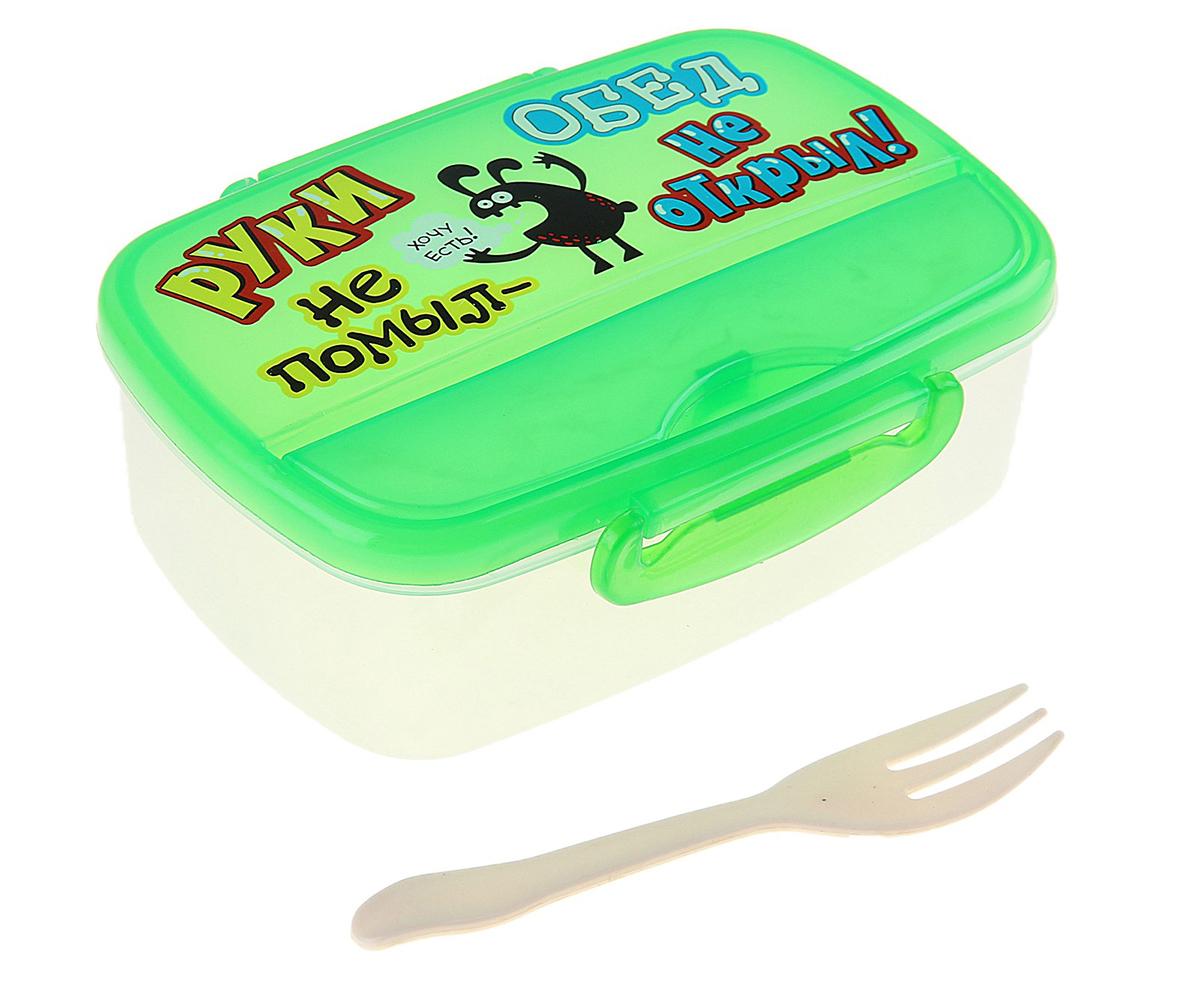 Ланч-бокс Руки не мыл-обед не открыл!, 0,65 л зеленый, прозрачный745664Ланч-бокс оценят по достоинству все, кто любит практичные и оригинальные вещи. Возьмите домашнюю пищу с собой на работу, в школу или на пикник. Ланч-бокс сохранит любимый вкус и свежесть продуктов. Подходит для разогревания в СВЧ-печи.Не содержит бисфенол А.